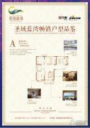 圣域蓝湾3室2厅2卫128平方米户型图