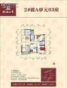 枫林水岸豪庭3室2厅2卫134平方米户型图