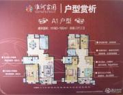 叶与城4室3厅3卫180--190平方米户型图