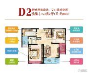万立城2室2厅1卫0平方米户型图