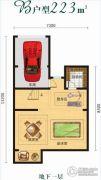 红墅小院里223平方米户型图