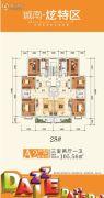 城南・炫特区3室2厅1卫100--110平方米户型图