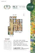 和昌・花与墅3室2厅2卫133平方米户型图