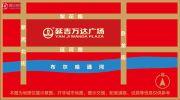 延吉万达广场交通图