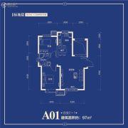 首创暖山2室2厅1卫97平方米户型图