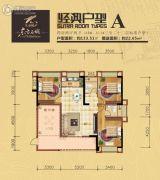 东方名城4室2厅2卫133平方米户型图
