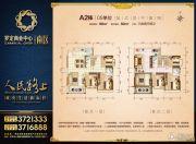 罗定商业中心(南区)3室2厅2卫0平方米户型图