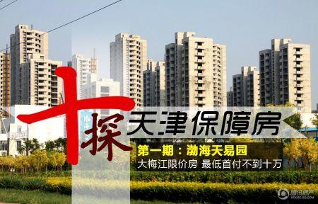 渤海天易园