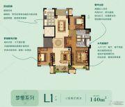 康桥原溪里3室2厅2卫140平方米户型图