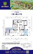 华和・南国豪苑三期5室2厅2卫139平方米户型图