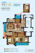 长峙岛・香芸园4室2厅2卫143平方米户型图