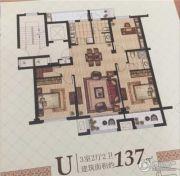 御景苑3室2厅2卫137平方米户型图