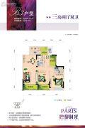 巴黎时光3室2厅2卫0平方米户型图