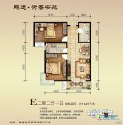 鹏远・荷香书苑2室2厅1卫101平方米户型图