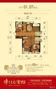 博仕后官邸3室2厅2卫88平方米户型图