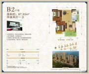 御景豪庭2室2厅1卫87平方米户型图