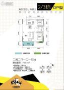 九鑫嘉园2室2厅1卫76平方米户型图