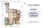 尚景・新世界6室2厅4卫297平方米户型图