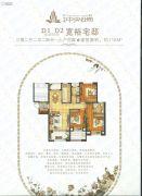 中建中央公园3室2厅2卫118平方米户型图