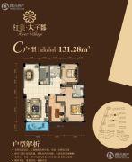 红美・太子郡3室2厅2卫131平方米户型图