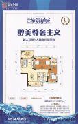 珠江・愉景新城3室2厅2卫123平方米户型图