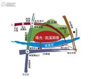 珠光流溪御景交通图