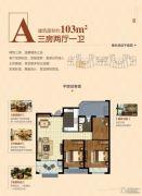 中南世纪城3室2厅1卫103平方米户型图
