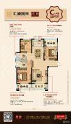汇通国际丨悦府3室2厅2卫139平方米户型图