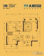 大悦花园3室2厅1卫105平方米户型图