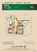 碧桂园・生态城3室2厅2卫123平方米户型图