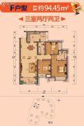 国兴北岸江山3室2厅2卫94平方米户型图