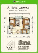 桂林德天广场3室2厅2卫129平方米户型图