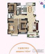 泓远・云河湾3室2厅2卫140平方米户型图