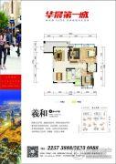 华晨・山水洲城3室2厅2卫139平方米户型图