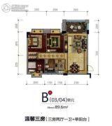 时代康桥3室2厅1卫89平方米户型图