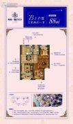 中海・寰宇天下3室2厅1卫88平方米户型图