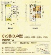 湘桂・盛世名城2室2厅1卫75平方米户型图