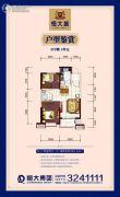 呼和浩特恒大城2室2厅1卫81平方米户型图