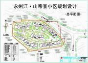 江山帝景规划图