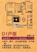 八佰麟德公馆3室2厅1卫116平方米户型图