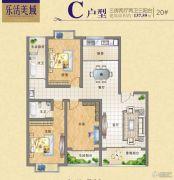 乐活美域3室2厅2卫137平方米户型图