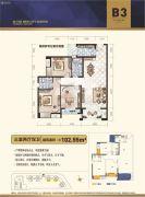 广发壹号3室2厅2卫102平方米户型图