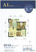 中海誉城1室2厅1卫52平方米户型图