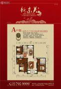 新东关4室2厅2卫176平方米户型图