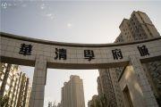 华清学府城外景图