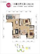 象屿两江公元2室2厅2卫92平方米户型图