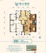 恒大锦苑2室2厅1卫0平方米户型图