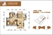 金鹿花园三期3室2厅2卫118平方米户型图