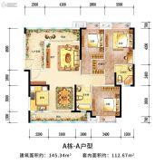 恒大御都会3室2厅2卫112平方米户型图