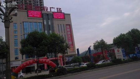 红星商业广场一期